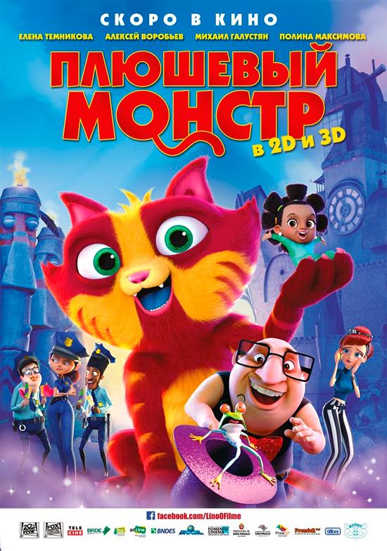Fox Film